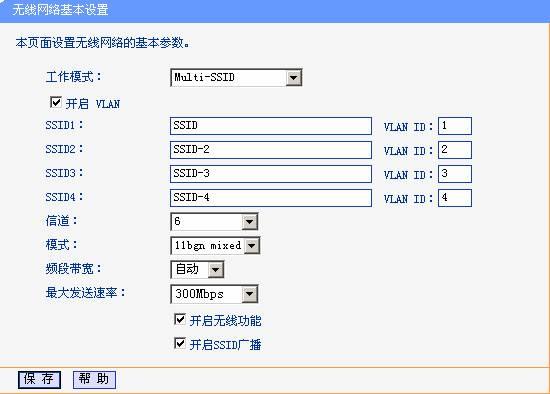 11n无线ap multi-ssid典型应用案例