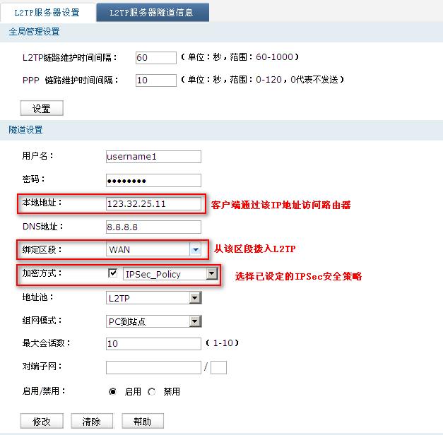 [iOS] L2TP VPN客户端拨号操作步骤