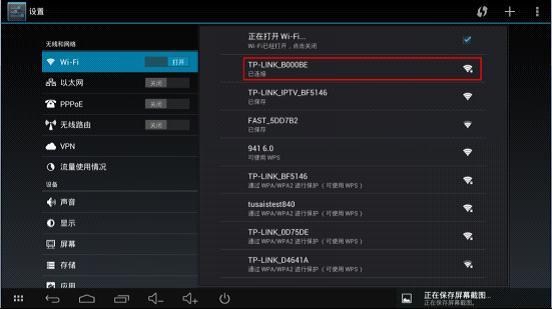mini应用介绍-网络接入-无线上网方式(wifi)