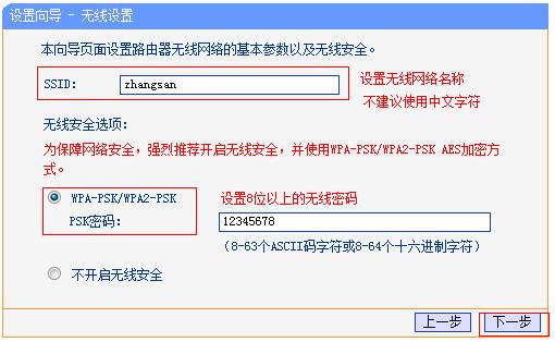 家用WIFI网络设置教程(光猫已拨号动态IP路由器设置)