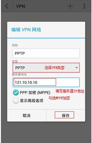 PPTP VPN客户端拨号操作步骤