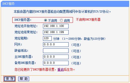[tl-wdr7500] 无线路由器作为无线交换机的设置方法