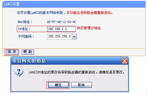 TL-WR841N V10~V11无线路由器无线桥接怎么设置