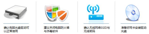 如何安装设置无线网卡?安装网卡驱动的准备工作及安装步骤
