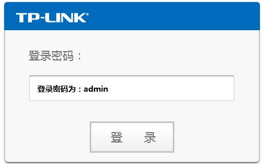 tp-link管理员初始密码是多少_官方详细解答