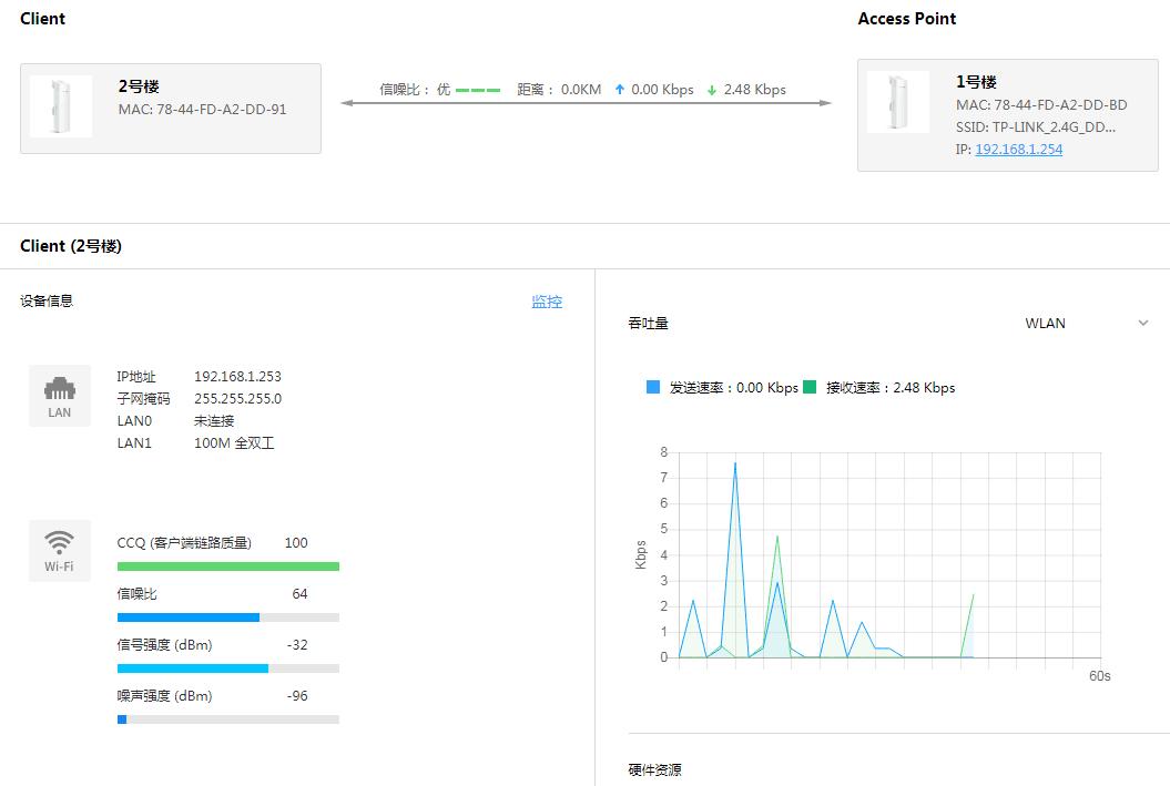 TP-LINK无线网桥一对多设置教程
